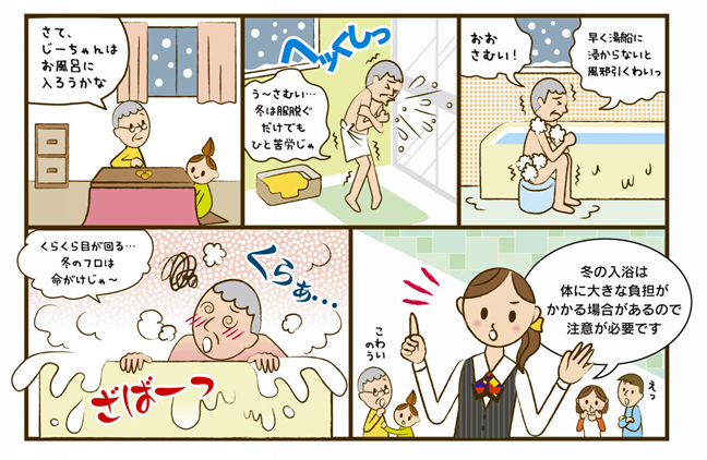 冬の入浴は体に大きな負担がかかる場合があるので注意が必要です